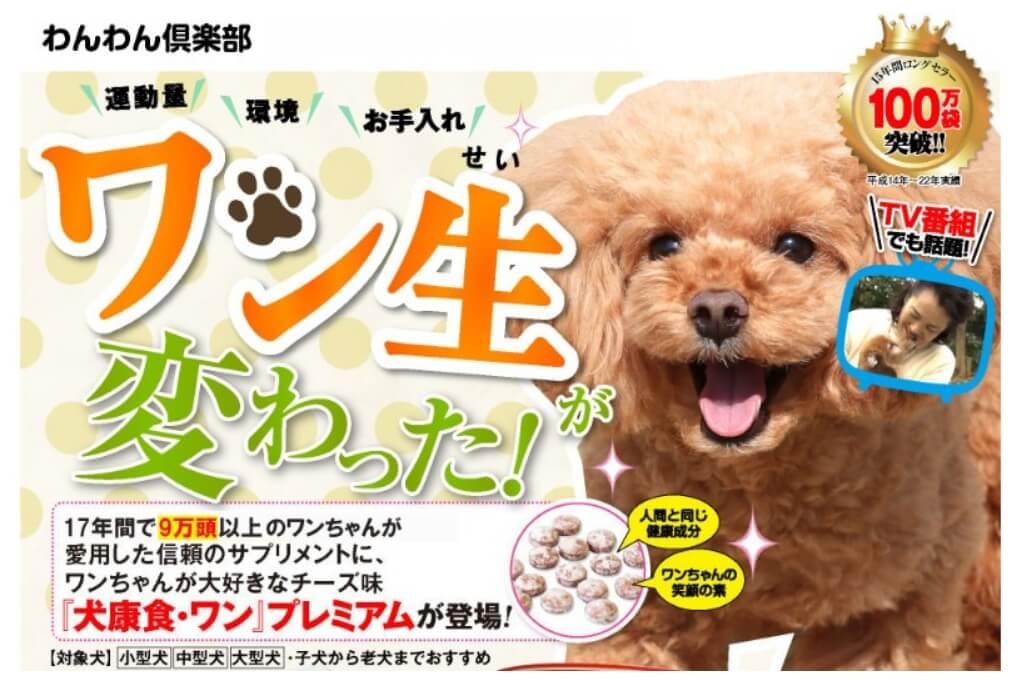 わんわん倶楽部の犬康食・ワンプレミアムとは?
