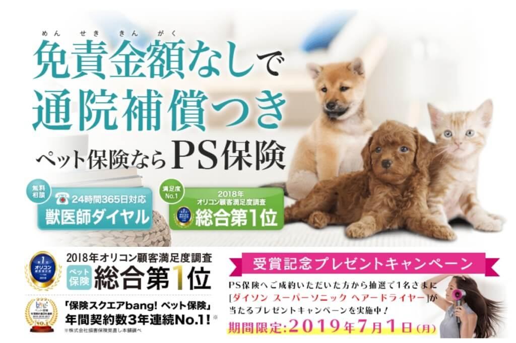 PS保険(ペットメディカルサポート)の内容や他のペット保険と比べていいところ
